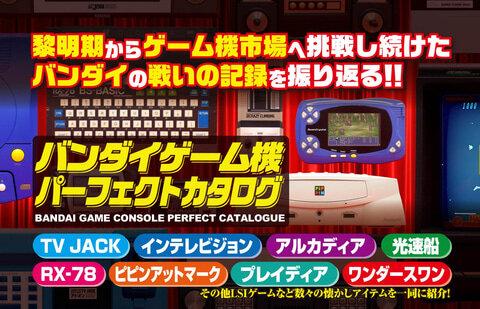 【朗報】「バンダイゲーム機パーフェクトカタログ」、5月24日発売決定!