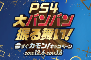 【謎】PS4大バンバン振る舞いのソフト2本ばらまきクーポン、メルカリで大量出品