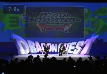 「ドラゴンクエスト ライブスペクタルツアー」 2016年夏に全国5か所で開催決定 「ドラクエIII」をフィーチャーした大型ライブイベント