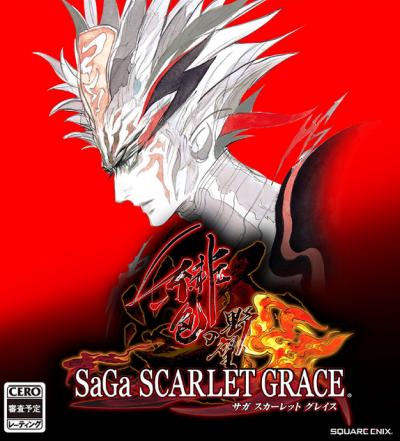サガ スカーレット グレイス 緋色の野望 (1)