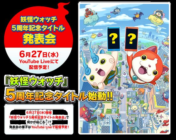 【朗報】『妖怪ウォッチ5周年記念タイトル発表会』6月27日 開催決定!