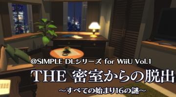 「@SIMPLE DLシリーズ for Wii U」 がニンテンドーeショップで配信開始!第1弾は数々の謎に挑む『密室からの脱出』価格は1000円!!