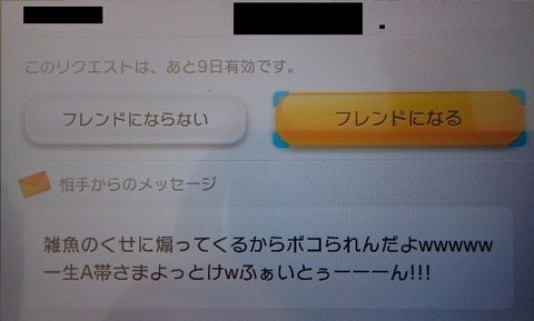 【悲報】スプラトゥーン2、ニンテンドースイッチではフレンド申請時にメッセージを送れなくなったことが判明wwww