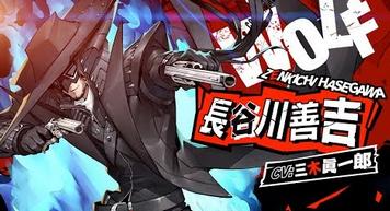 Switch/PS4「ペルソナ5 スクランブル ザ ファントム ストライカーズ」キャラクター紹介映像「長谷川善吉」公開!