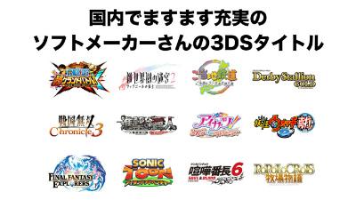 「3DS」国内でますます充実ソフトメーカーさんVS「PS4」ビッグタイトル