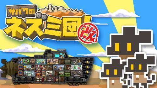 Switch「サバクのネズミ団!改。」が12/21配信決定!3DS版からパワーアップ!!