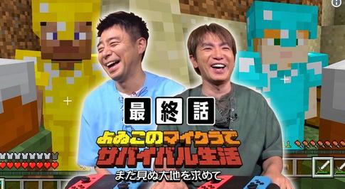 【定期動画】『よゐこのマイクラサバイバル生活』 シーズン2、最終話が配信!!