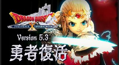 【期待】「ドラゴンクエストX オンライン」 大型アップデート予告映像「version5.3」が公開!