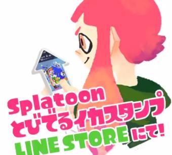 【速報】任天堂、とうとうスプラトゥーンのLINEスタンプを発売!!! これは売れる(確信)