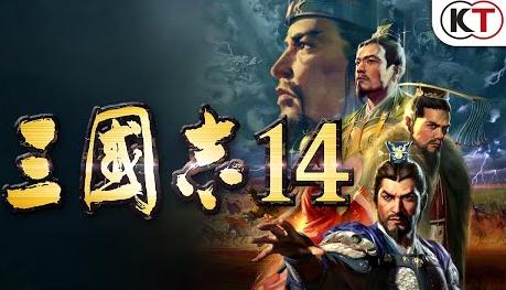 本格歴史シミュレーション「三國志14」TGS2019トレーラーアップ!来年1/16に登場