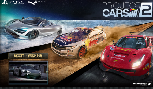 PS4「PROJECT CARS2」 PV第1弾が公開!9/21発売