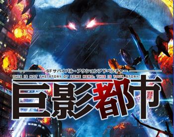 【朗報】PS4「巨影都市」 に新たな巨影が追加!グリフォン、エイブラハム、ダダ、3式機龍、エヴァ零号機、2号機が参戦!!