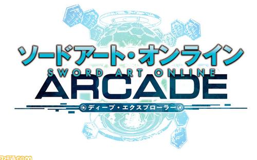 【速報】「ソードアート・オンライン アーケード ディープ・エクスプローラー」発表!1~3人でプレイする探索アクションRPG