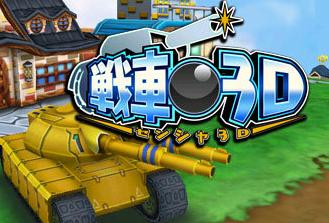 3DS「戦車3D」が4/2に配信決定!シンプルな戦車バトルアクション、Wii Uの『TANK! TANK! TANK!』かぶるわ」