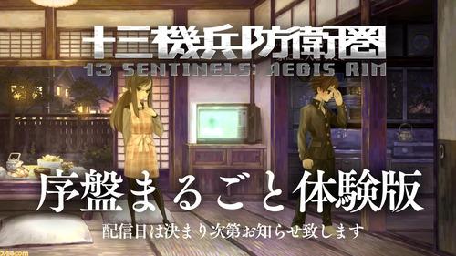 【衝撃】PS4「十三機兵防衛圏」、序章引き継ぎ無料体験版が配信決定!有料体験版とは何だったのか