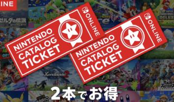 【朗報】ニンテンドーカタログチケット強過ぎる