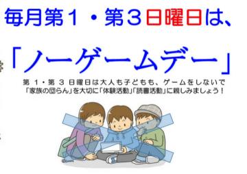 北海道の「ゲーム禁止令」を小6の息子に伝えた結果その通りすぎると話題にwww