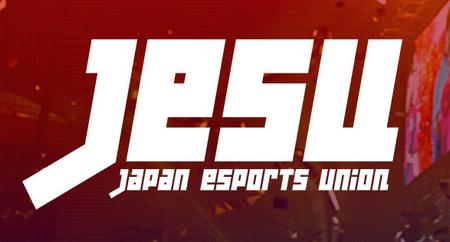 JeSUが「eスポーツ日本代表選考会」実施