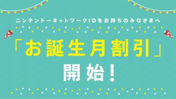 任天堂、ソフトが安くなるアカウントの新サービス「お誕生月割引」を開始!