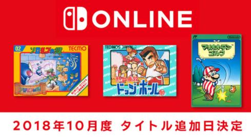 【Nintendo Switch Online】10月のファミコンラインナップ 「ソロモンの鍵」「ドッジボール」「マリオオープンゴルフ」さらに「ゼルダの伝説 お金持ちバージョン」が追加