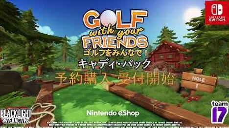 【速報】Switch にまったく新しい新感覚ゴルフゲームが登場!!