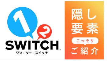 【朗報】「1-2-Switch」の隠し要素が一挙公開!「ひげそり」連続挑戦で「髪の毛丸刈り」モードに!ほか