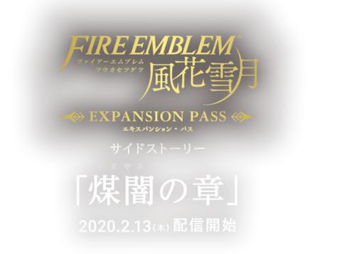 【速報】2750円の「FE風花雪月」DLC、クリアまで8時間ボリュームと判明!