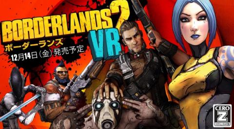 【速報】「ボーダーランズ2 VR」12/14リリース決定!国内向けトレーラーが公開!!