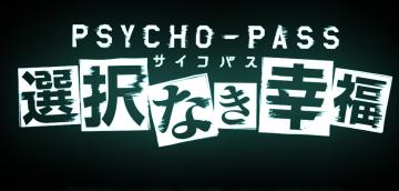 Xbox One向け5pb.新作 「PSYCHO-PASS サイコパス」の正式タイトル、TGS2014出展が決定!詳細は8/29に告知!!