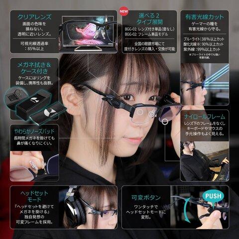 【画像】最新のゲーミング眼鏡、ガチで凄すぎるwwww