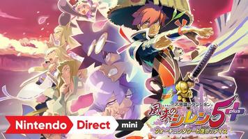 【期待作】Switch版「風来のシレン5+」Vita版をベースに新要素を3つ加えた完全版に!!