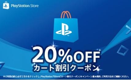 【朗報】ソニー、PSstore20%offクーポン配布!!