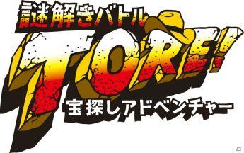 テレビ番組の「謎解きバトル TORE! 宝探しアドベンチャー」が3DSでゲーム化決定!