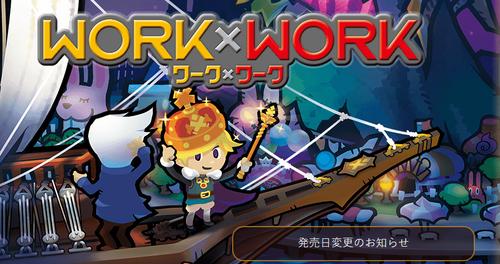 Switch「WORK×WORK」、アプデでロード時間が劇的改善!ロード時間比較動画が公開!!