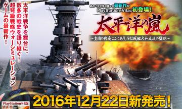 【悲報】PSVita「太平洋の嵐~皇国の興廃ここにあり、1942戦艦大和反攻の號砲~」が12/22に延期