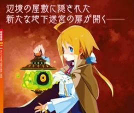 【悲報】日本一新作「ガレリアの地下迷宮と魔女ノ旅団」 やはりSwitch版は発売されない模様 予約開始