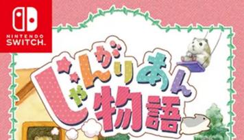 【かわいい】Switch「じゃんがりあん物語」5月20日発売決定!!