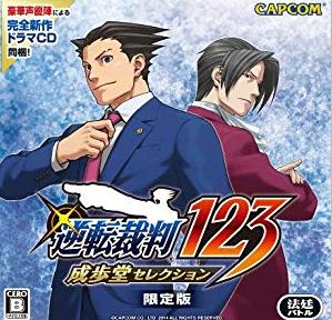 「逆転裁判123 成歩堂セレクション」がSwitch/PS4で本日発売!逆裁ファンは要チェック!!