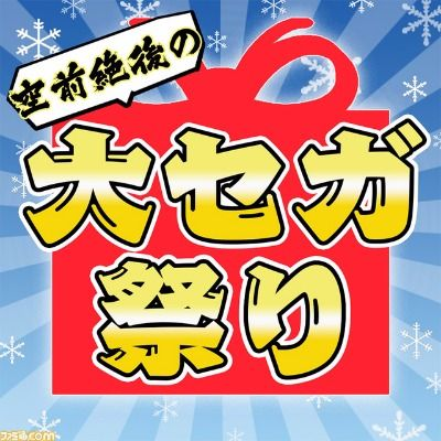 【要チェック】セガ、PS Store と eショップで「空前絶後の大セガ祭り」開催!対象タイトルが最大74%オフに!!