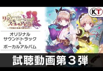 Switch/PS4/PSV「リディー&スールのアトリエ」 サントラ試聴動画第3弾が公開!