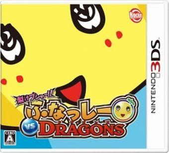 3DS「梨汁ブシャー!! ふなっしー VS ドラゴンズ」 体験版の配信が開始!非売品レアポスターが当たるTwitterキャンペーンも