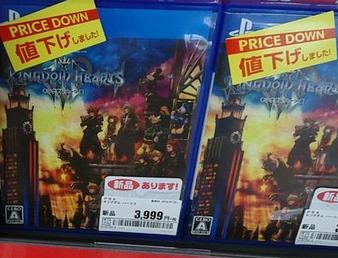 【悲報】「キングダムハーツ3」の新品が3199円まで値崩れしてFF15を超えてしまう・・・