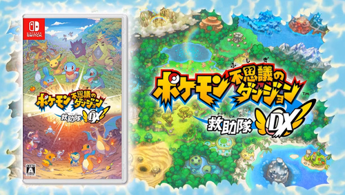【Pokémon Direct】「ポケモン不思議のダンジョン救助隊DX」3/6発売決定きたあああぁぁぁっ! 「ポケモン剣盾」有料DLCも!!