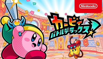 3DS「カービィ バトルデラックス!」 ゲーム紹介映像が公開!11/30発売、予約受付中