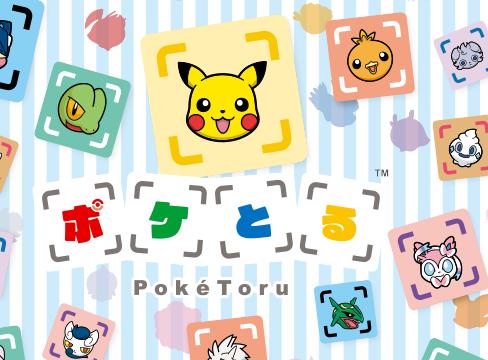 3DS「ポケとる」 無料のポケモン落ち物パズルゲーが2/18より配信開始!紹介映像 が公開!!