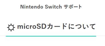 スイッチのmicroSDカード、データをPCにコピー可能?