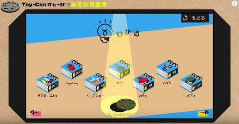 Toy-Conガレージ (2)