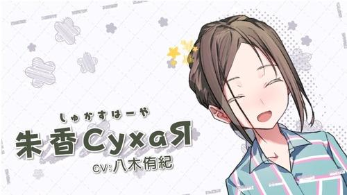 Switch/PS4「じんるいのみなさまへ」キャラクターPV『朱香CyxaЯ』編が公開!