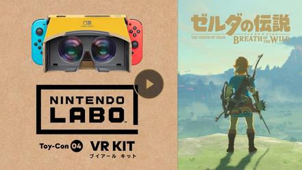 """【衝撃】「ゼルダBotW」 ニンラボVR対応について堂田D 「ハイラルの世界を""""おかわり""""してもらいたくて、VR対応にした」"""