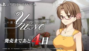 PS4/Vita「この世の果てで恋を唄う少女YU-NO」 カウントダウンムービー『発売まであと4日』が公開!